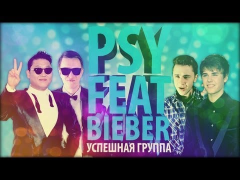 Justin Bieber feat. PSY - Baby Style (2013)