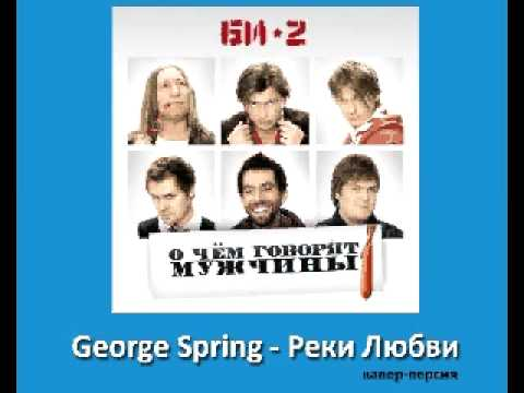 Би-2 - Реки Любви (cover version by George Spring).avi
