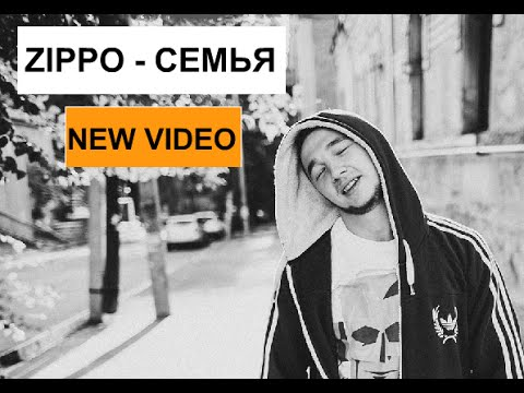 ZippO Семья new 2015 (official video)