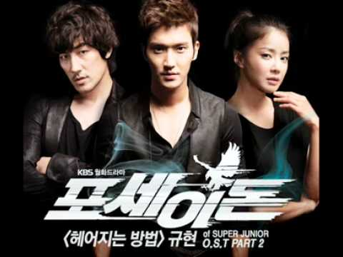 [Audio] 111011 Kyuhyun (Super Junior) - Way Of Breaking Up Poseidon (포세이돈) OST Part 2