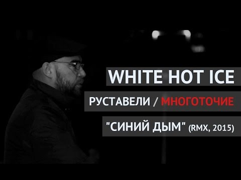 "WHITE HOT ICE и РУСТАВЕЛИ /МНОГОТОЧИЕ/ ""Синий Дым"" (RMX, 2015) Official Video"