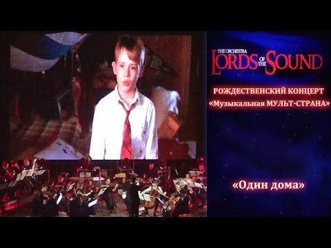 The orchestra «Lords of the Sound». К/ф «Один дома». 08.01.2015.