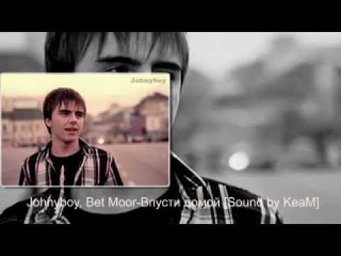 Johnyboy, Bet Moor-Впусти домой [Sound by KeaM]