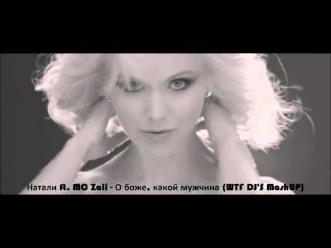 Натали ft MC Zali - О боже, какой мужчина (WTF DJ'S)