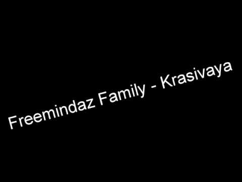 Freemindaz Family - Krasivaya